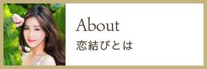 恋活東京恋結び