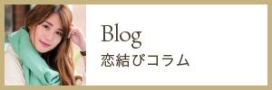 恋活東京恋結びコラム