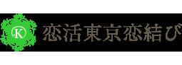恋活東京恋結びロゴ